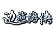 边城游侠《新丝路》交易平台